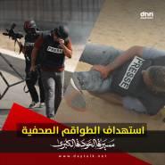 شهيدان و157 إصابة في صفوف الصحافيين بغزة......منذ بدء مسيرة العودة