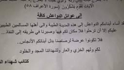 """العراق : """"عائلات داعش"""" مشكلة المدن المحرَّرة في العراق.. هل سيكون ترحيلها من مناطقها انتقاماً جماعياً؟"""
