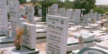 مسلمون يطلقون حملة لترميم مقبرة يهودية...فجمعوا 4 أضعاف المبلغ في ساعتين