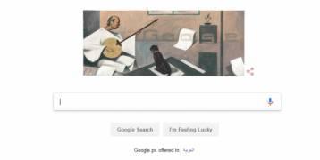 جوجل تحتفل بميلاد حسين بيكار..هل تعرف من هو؟