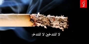 إنجاز فريد.. حي بأكمله خال من التدخين