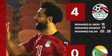 صلاح ثاني أفضل هدافي مصر خلال الفوز برباعية على جزر القمر