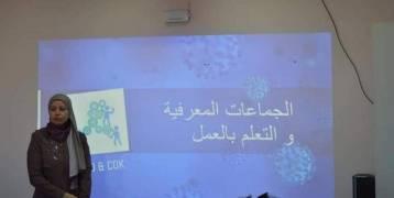 معلمة الأحياء رشا أبو عيشة تفوز بجائزة المبدعة العالمية 2021