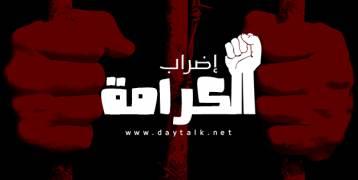 الإضراب الشامل يعم الوطن في اليوم الـ 36 لإضراب الأسرى
