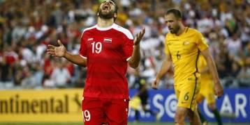 سورية تخسر من استراليا وتخرج من تصفيات مونديال روسيا 2018