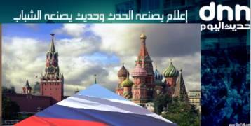 روسيا تسجل 216 وفاة و8,4 ألف إصابة جديدة بكورونا والإصابات في موسكو تواصل الهبوط بشكل حاد