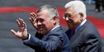 أجتماع  هام بين الرئيس أبو مازن والعاهل الأردني اليوم