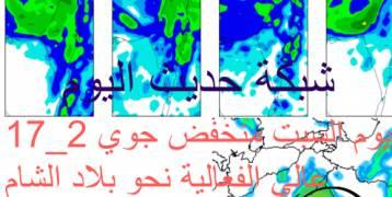 منخفض جوي يضرب 8 دول عربية....فعاليته عالية على فلسطين