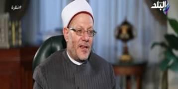 مفتي مصر: الاحتفال بعيد الحب حلال ما دامت طقوسه لا تتنافى مع أخلاق الإسلام