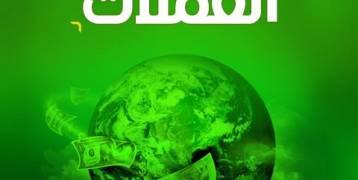 تراجع جديد في سعر الدولار مقابل الشيكل