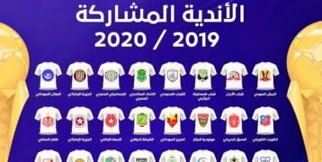 سحب قرعة بطولة الأندية العربية