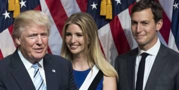 """ترامب """"يطرد"""" إيفانكا وزوجها"""