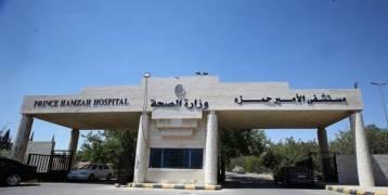الأردن: وفاة امرأة ثلاثينية بكورونا في مستشفى الأمير حمزة