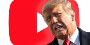 يوتيوب يمدد تجميد حساب ترامب