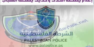 الأجهزة الأمنية الفلسطينية :القاء القبض على قاتل الشاب معالي من مدينة جنين