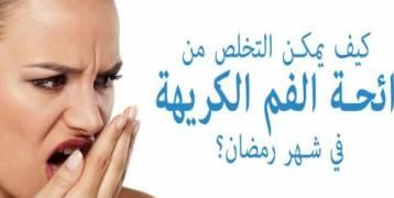 طريقة التخلص من رائحة الفم الكريهة في شهر رمضان؟؟