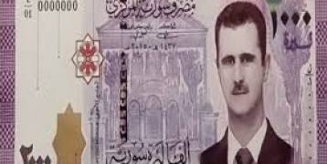 إصدار أول ورقة نقدية تحمل صورة بشار الأسد