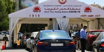 61 وفاة و4580 إصابة بكورونا في الأردن