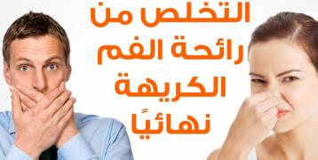 تخلص من رائحة الفم الكريهة في رمضان نهائياً!