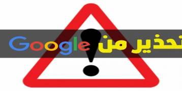 تقارير تحذر من حظر جوجل مواقع عديدة.. لهذه الأسباب