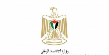 """وزارة """"الاقتصاد"""" تحيل 52 تاجراً للنيابة خلال النصف الأول من رمضان"""