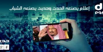 """فلسطين : الرئاسة تدين أصوات """"النشاز التي تتطاول على الأشقاء العرب """""""