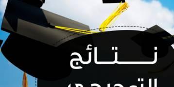 موعد نتائج الثانوية العامة لعام 2019 في فلسطين