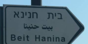 مستعربون يختطفون 4 شبان من بيت حنينا