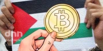 """فلسطين تأمل إطلاق عملتها الخاصة من """"بيتكوين"""" خلال 5 سنوات"""