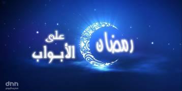 تعرف على فضائل شهر رمضان ؟؟