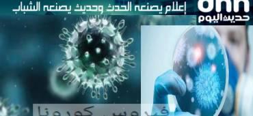الصين : طرق وتقنيات عالية الدقة للكشف عن فيروس كورونا