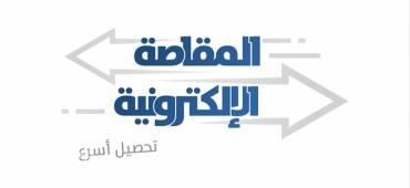 فلسطين .... سلطة النقد تعلن عن تشغيل نظام المقاصة الإلكترونية