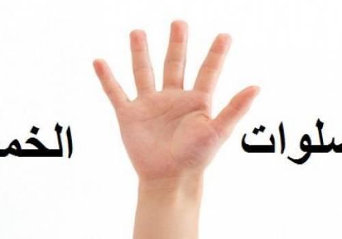 عدد ركعات الصلوات الخمس