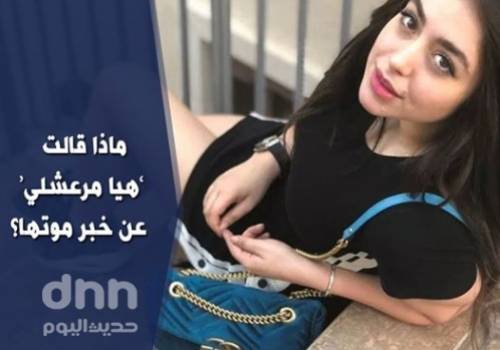 مشاهير : ماذا قالت 'هيا مرعشلي' عن خبر موتها؟