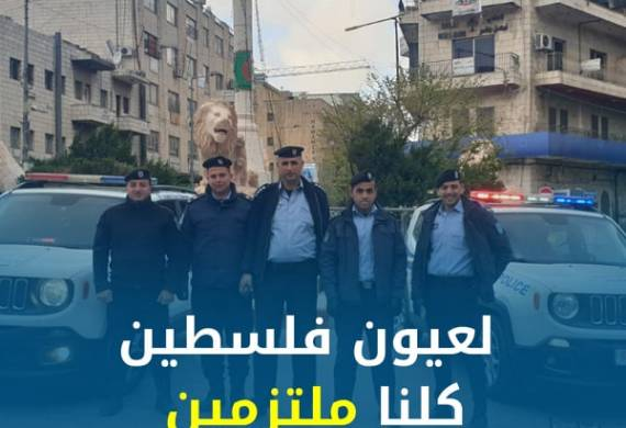 الشرطة الفلسطينية : حركة المواطنين مسموحة حتى منتصف الليل فقط